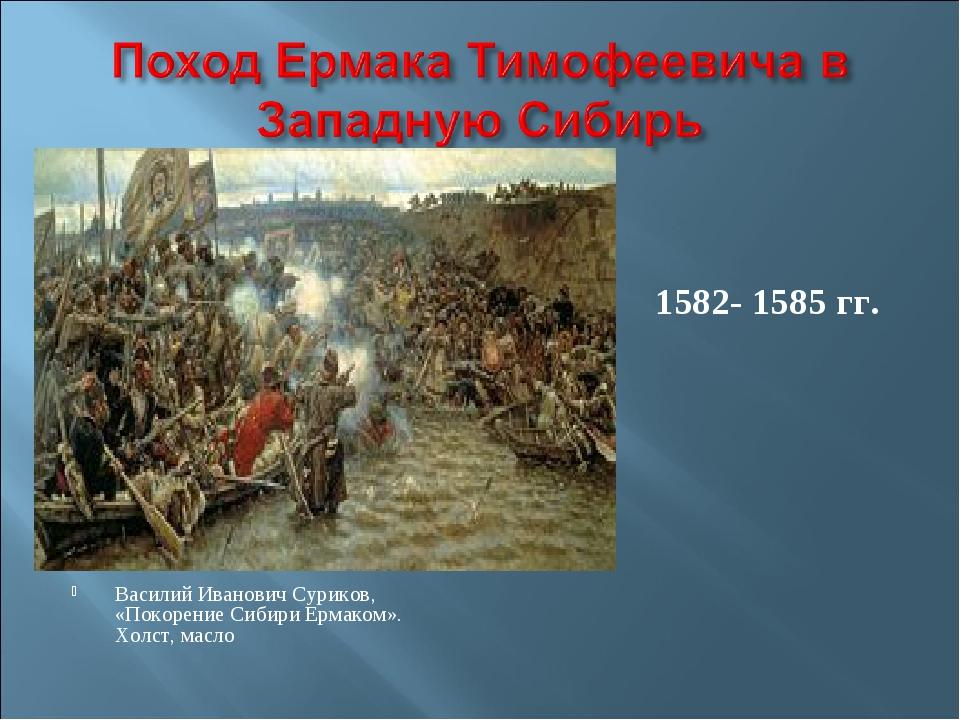 Василий Иванович Суриков, «Покорение Сибири Ермаком». Холст, масло 1582- 158...