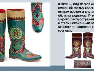 И́чиги — вид лёгкой обуви, имеющей форму сапог, с мягким носком и внутренним