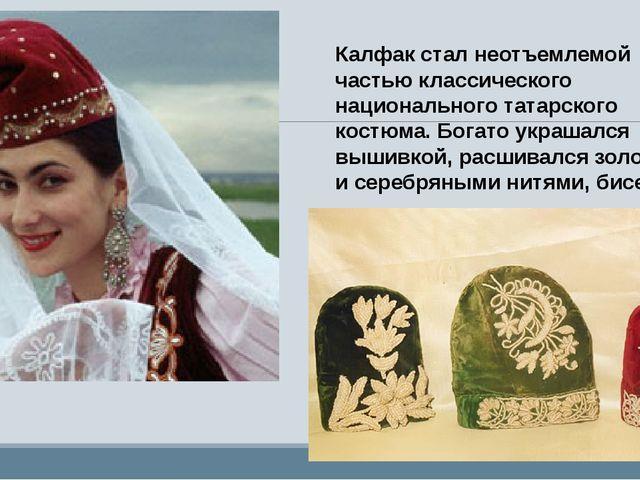 Калфак стал неотъемлемой частью классического национального татарского костюм...
