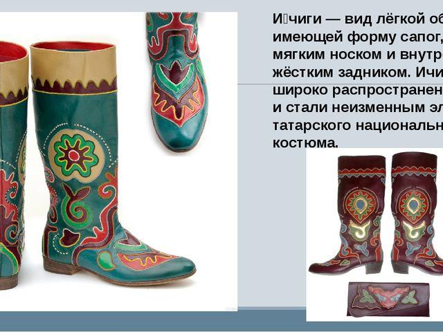 И́чиги — вид лёгкой обуви, имеющей форму сапог, с мягким носком и внутренним...