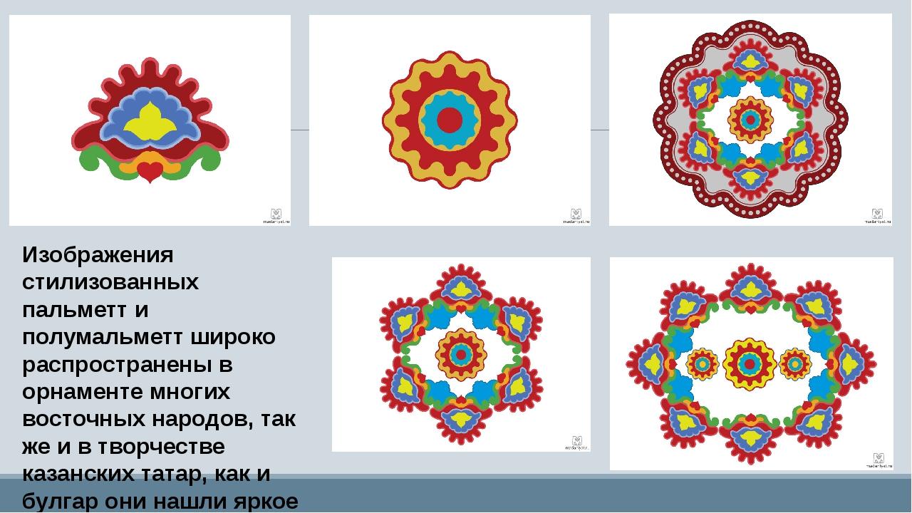 Изображения стилизованных пальметт и полумальметт широко распространены в орн...