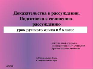 Доказательства в рассуждении. Подготовка к сочинению-рассуждению урок русско