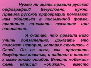Нужно ли знать правила русской орфографии? Безусловно, нужно. Правила русско
