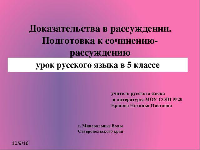 Доказательства в рассуждении. Подготовка к сочинению-рассуждению урок русско...