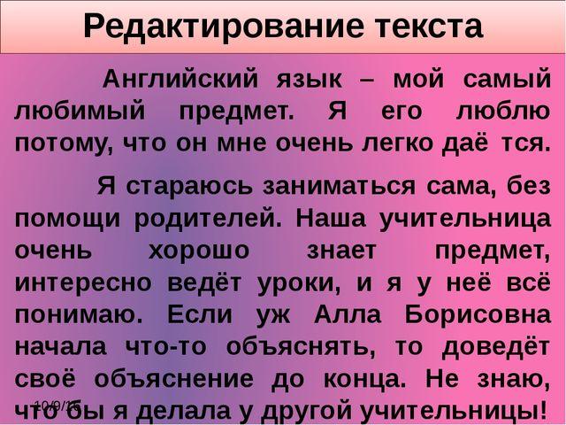 Редактирование текста Английский язык – мой самый любимый предмет. Я его любл...