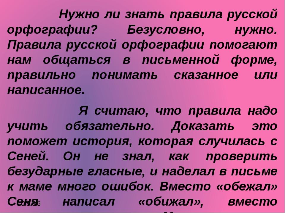 Нужно ли знать правила русской орфографии? Безусловно, нужно. Правила русско...