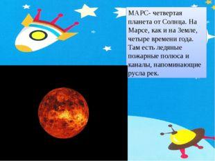 МАРС- четвертая планета от Солнца. На Марсе, как и на Земле, четыре времени г