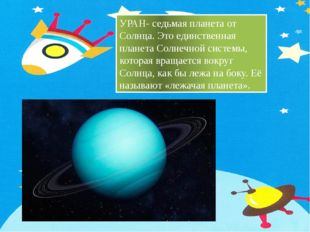 УРАН- седьмая планета от Солнца. Это единственная планета Солнечной системы,