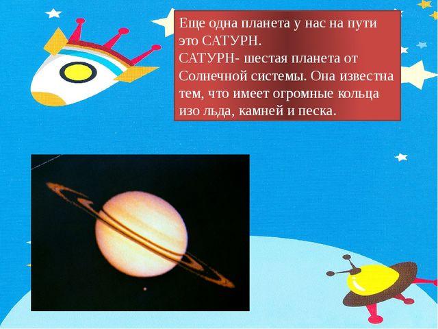 Еще одна планета у нас на пути это САТУРН. САТУРН- шестая планета от Солнечно...