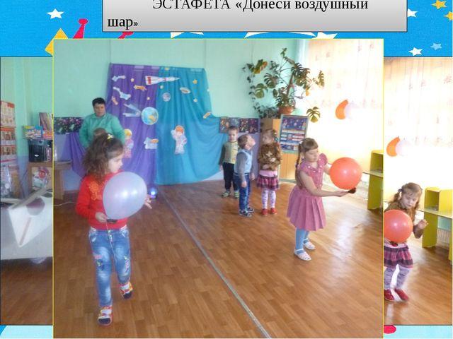 ЭСТАФЕТА «Донеси воздушный шар»