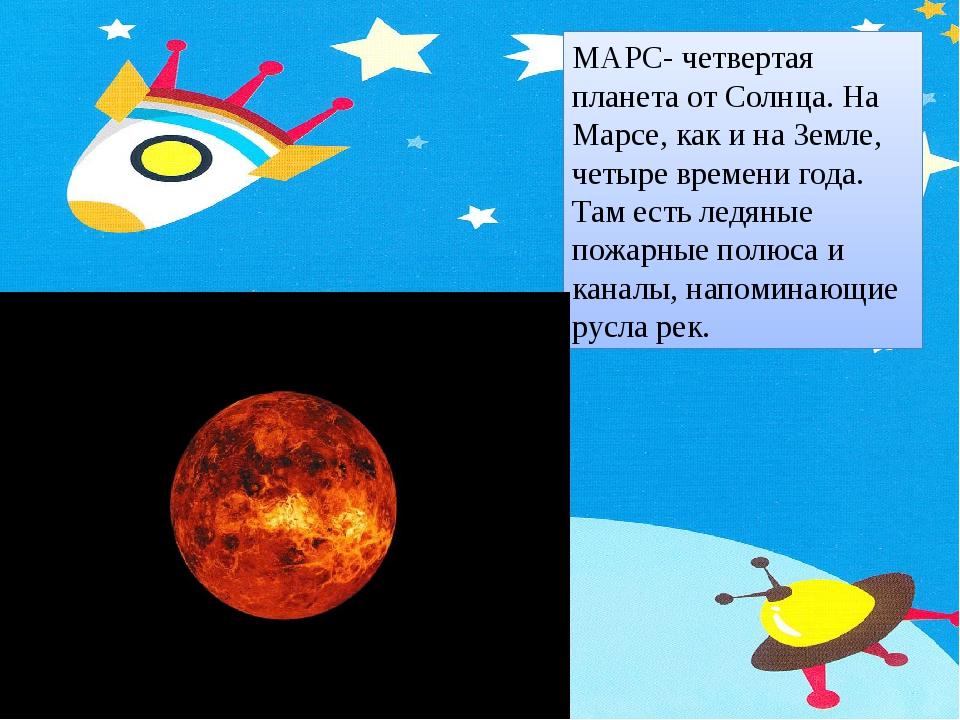 МАРС- четвертая планета от Солнца. На Марсе, как и на Земле, четыре времени г...