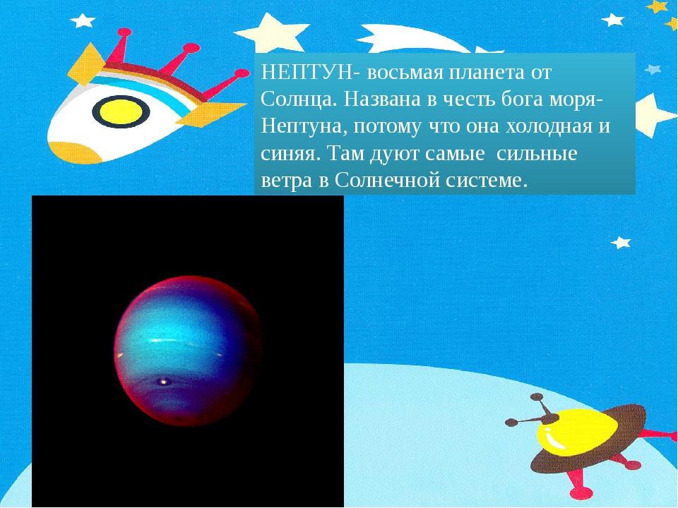 НЕПТУН- восьмая планета от Солнца. Названа в честь бога моря- Нептуна, потому...