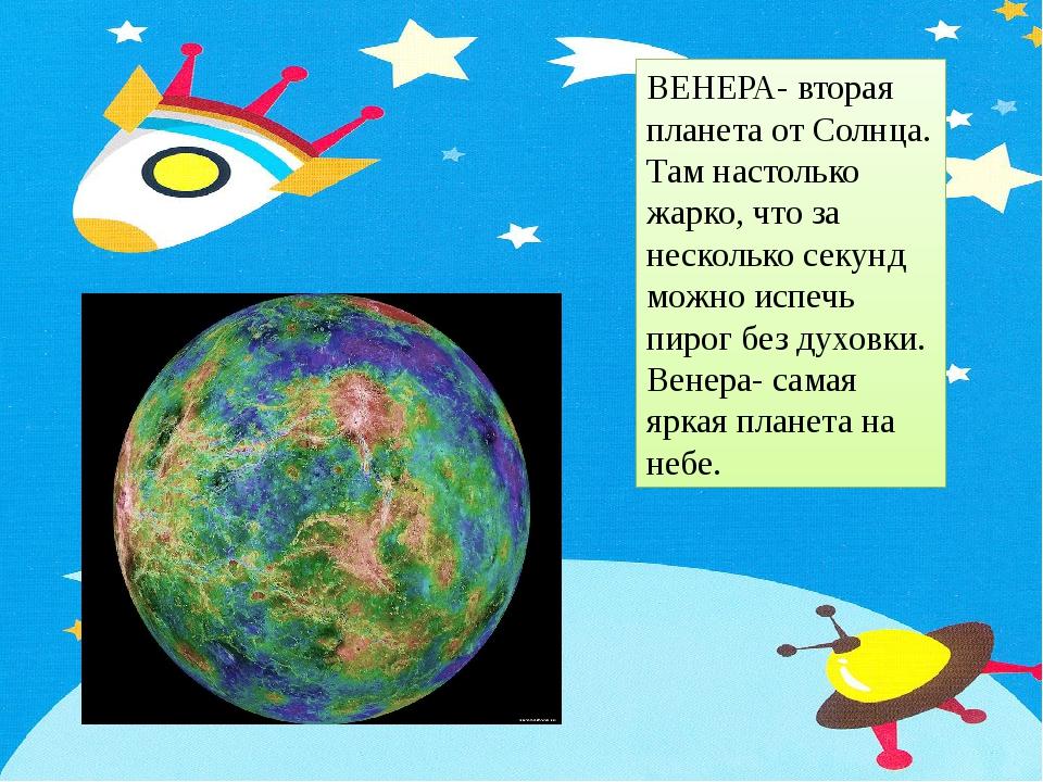 ВЕНЕРА- вторая планета от Солнца. Там настолько жарко, что за несколько секун...