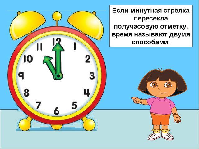 Если минутная стрелка пересекла получасовую отметку, время называют двумя спо...
