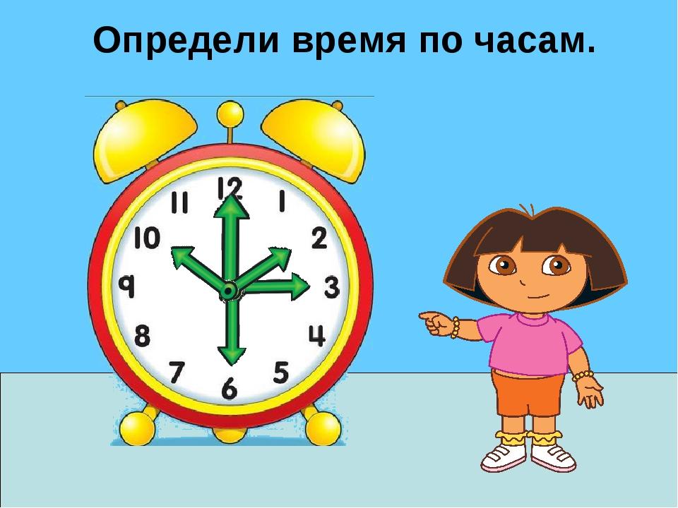 Определи время по часам.
