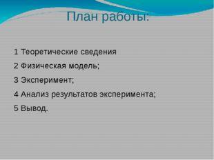 План работы: 1 Теоретические сведения 2 Физическая модель; 3 Эксперимент; 4 А
