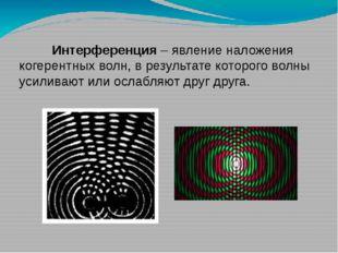 Интерференция – явление наложения когерентных волн, в результате которого во