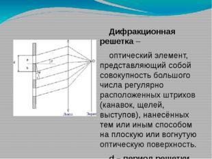 Дифракционная решетка – оптический элемент, представляющий собой совокупност
