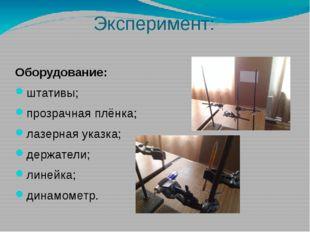 Эксперимент: Оборудование: штативы; прозрачная плёнка; лазерная указка; держа