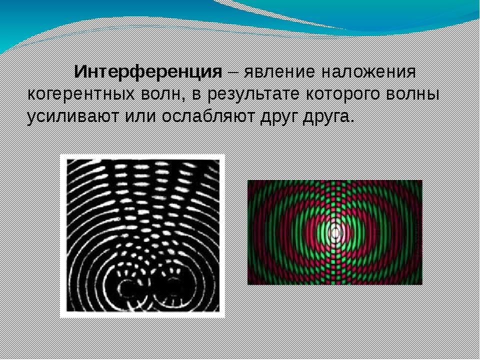 Интерференция – явление наложения когерентных волн, в результате которого во...