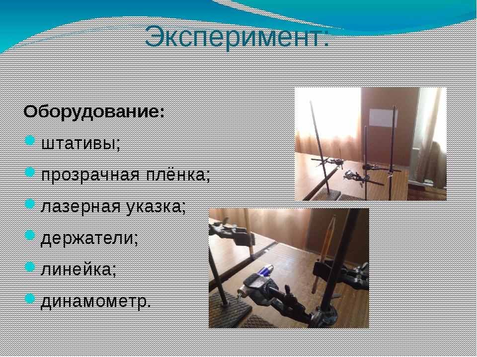 Эксперимент: Оборудование: штативы; прозрачная плёнка; лазерная указка; держа...