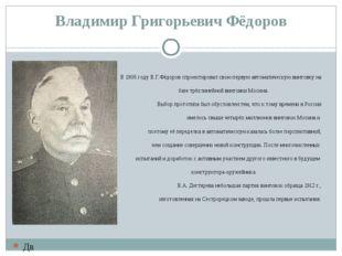 Владимир Григорьевич Фёдоров Герой . В 1906 годуВ.Г.Фёдоров спроектировал св