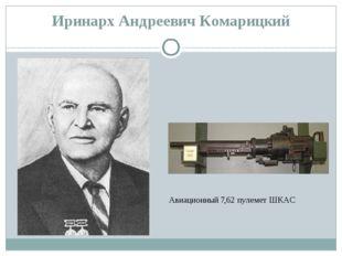 Иринарх Андреевич Комарицкий Авиационный 7,62 пулемет ШКАС