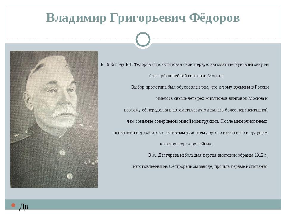 Владимир Григорьевич Фёдоров Герой . В 1906 годуВ.Г.Фёдоров спроектировал св...