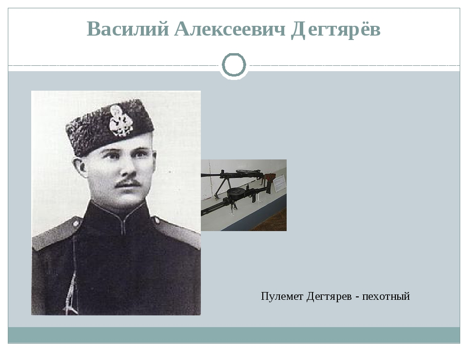 Василий Алексеевич Дегтярёв Пулемет Дегтярев - пехотный