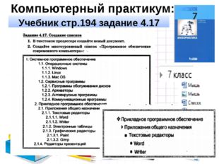 Компьютерный практикум: Учебник стр.194 задание 4.17