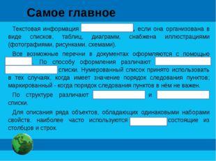 Самое главное Текстовая информация визуализирована, если она организована в в