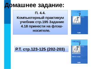 Домашнее задание: П. 4.4. Компьютерный практикум учебник стр.195 Задание 4.18
