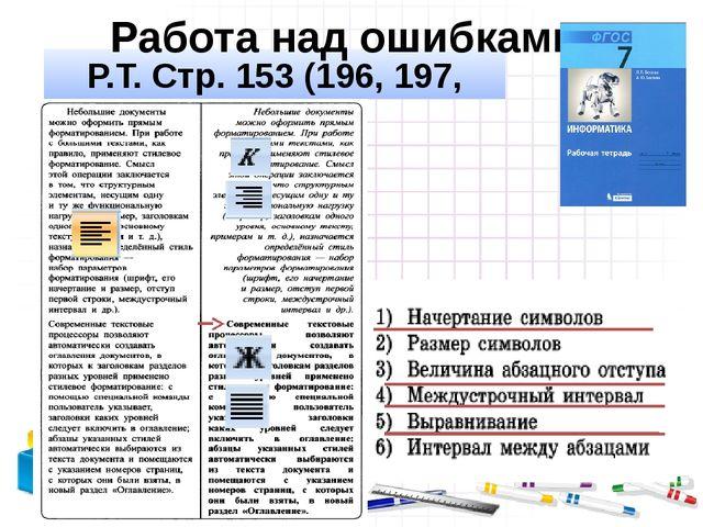 Р.Т. Стр. 153 (196, 197, 198) Работа над ошибками: