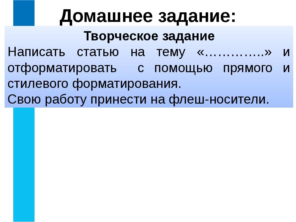 Домашнее задание: Творческое задание Написать статью на тему «…………..» и отфор...