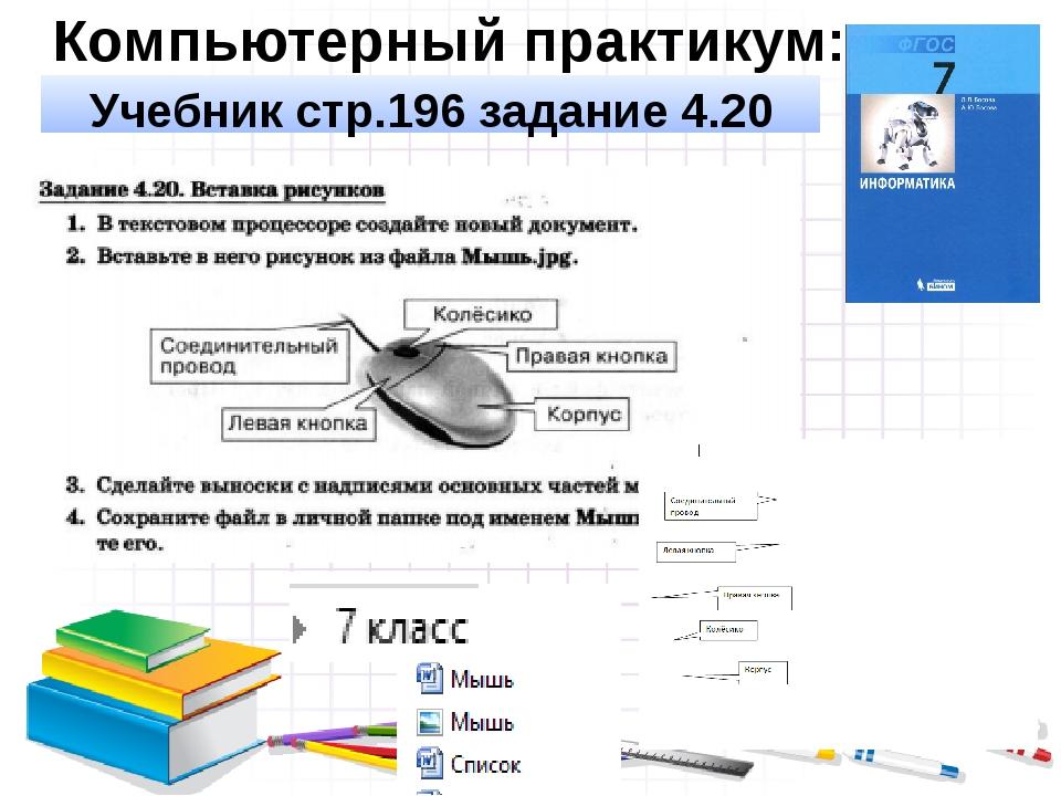 Компьютерный практикум 6 класс гдз