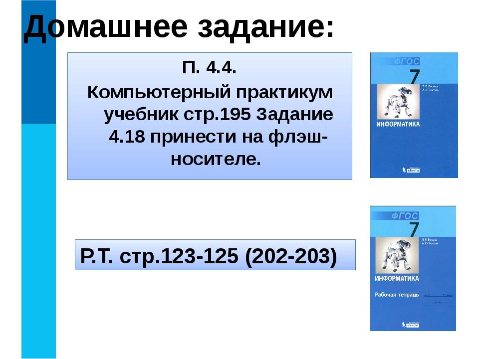 Домашнее задание: П. 4.4. Компьютерный практикум учебник стр.195 Задание 4.18...