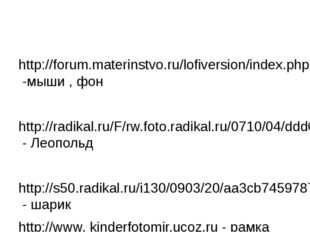 http://forum.materinstvo.ru/lofiversion/index.php/t87391-250.html -мыши , фо