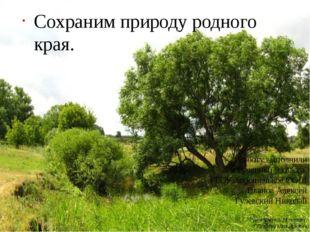 Работу выполнили ученики 9 класса ГБОУ Хорошенькое ООШ Иванов Алексей Гулевск