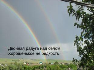 Двойная радуга над селом Хорошенькое не редкость