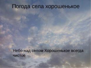 Погода села хорошенькое Небо над селом Хорошенькое всегда чистое