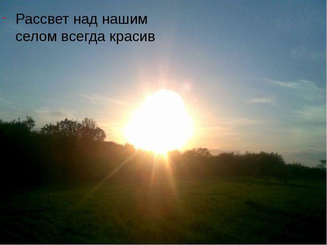 Рассвет над нашим селом всегда красив