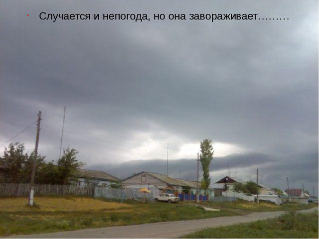 Случается и непогода, но она завораживает………
