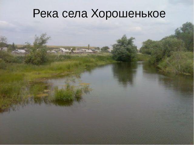 Река села Хорошенькое
