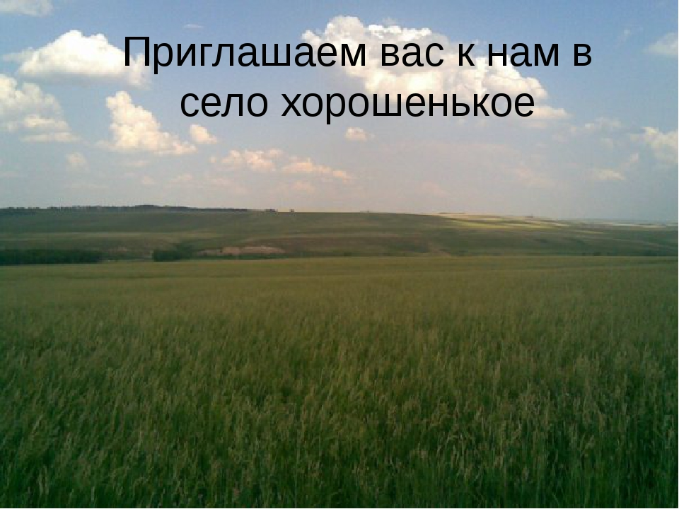 Приглашаем вас к нам в село хорошенькое