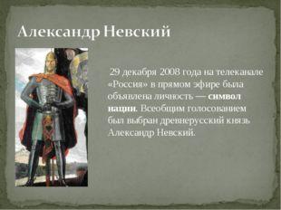 29 декабря 2008 года на телеканале «Россия» в прямом эфире была объявлена ли