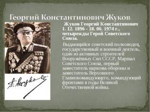 ЖуковГеоргий Константинович 1. 12. 1896 - 18. 06. 1974 г., четырежды Герой