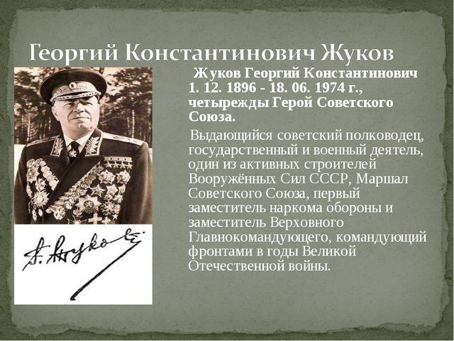 ЖуковГеоргий Константинович 1. 12. 1896 - 18. 06. 1974 г., четырежды Герой...