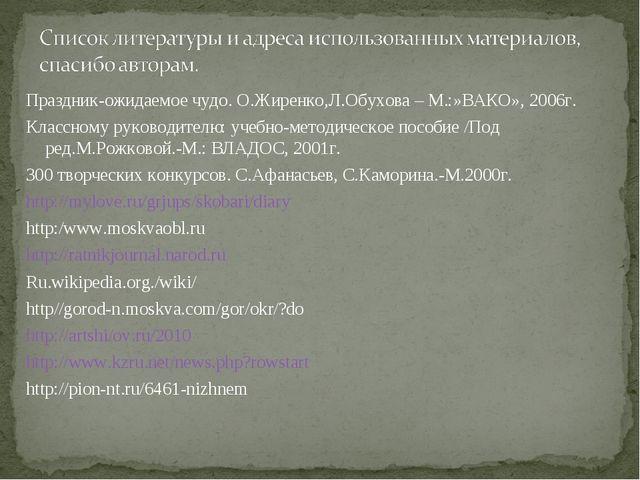 Праздник-ожидаемое чудо. О.Жиренко,Л.Обухова – М.:»ВАКО», 2006г. Классному ру...