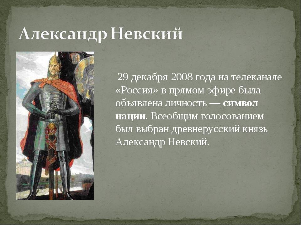 29 декабря 2008 года на телеканале «Россия» в прямом эфире была объявлена ли...