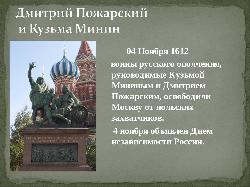 04Ноября1612 воины русского ополчения, руководимые Кузьмой Мининым и Дмитр...